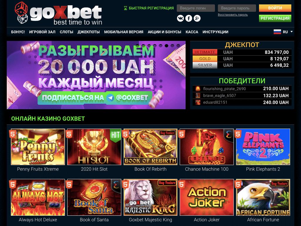 Goxbet официальный сайт