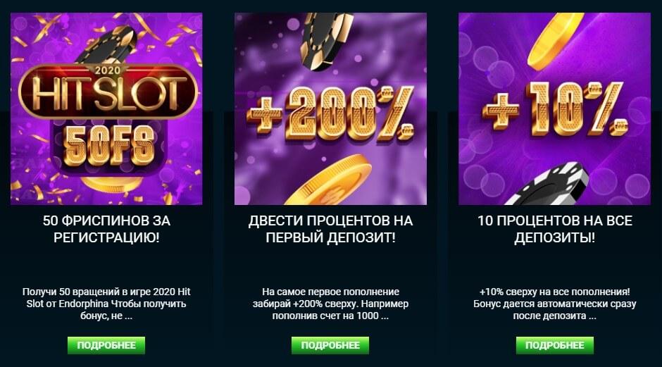 Бонусы казино Гоксбет3