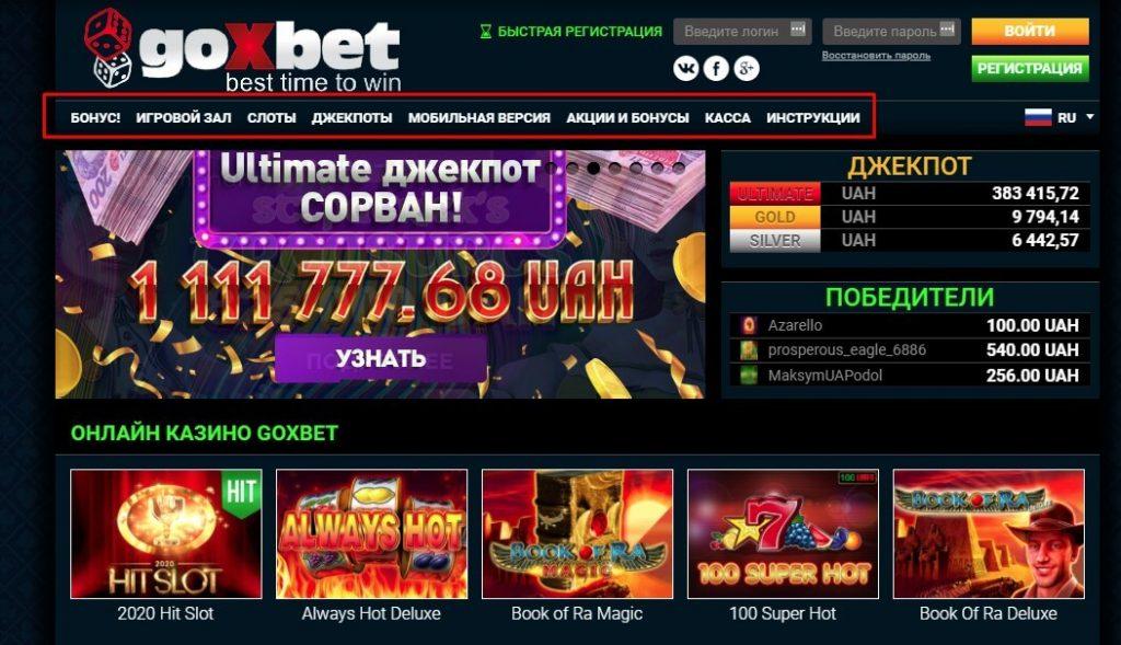 Официальный сайт Goxbet3