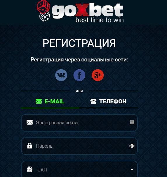 Регистрация казино Гоксбет 3